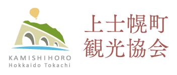 上士幌町観光協会