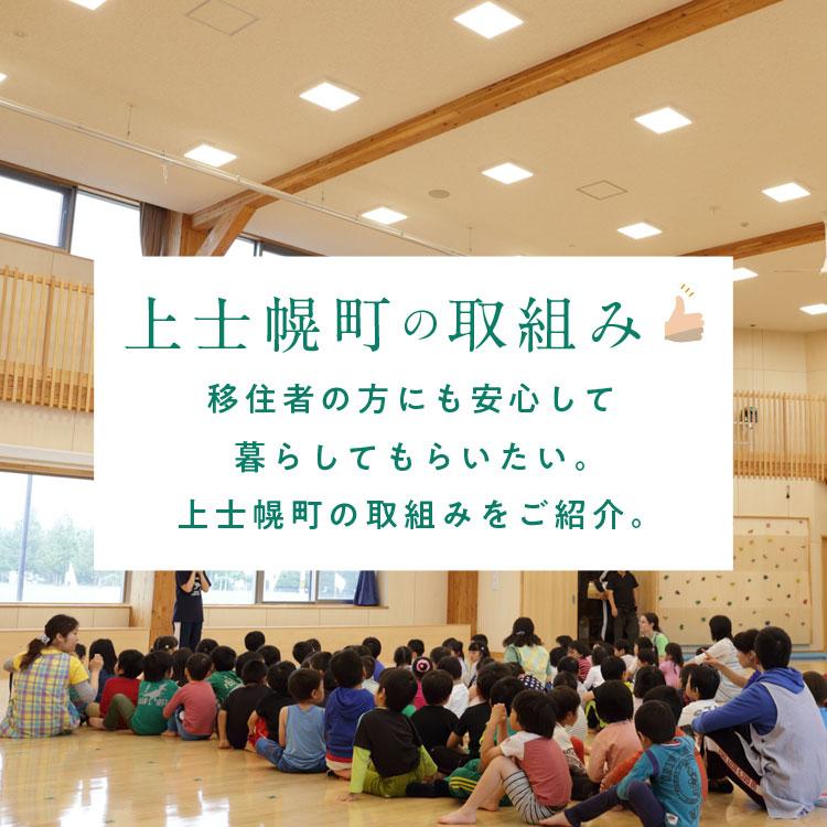 上士幌町の取り組み