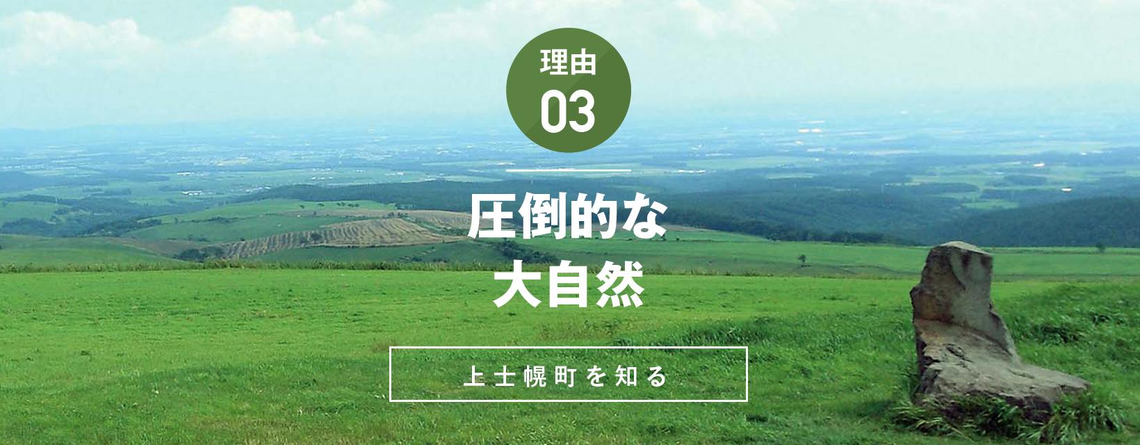 上士幌町の気候