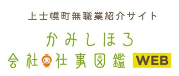 かみしほろ会社仕事図鑑