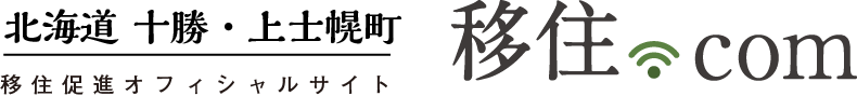 北海道 十勝  上士幌町 移住.com