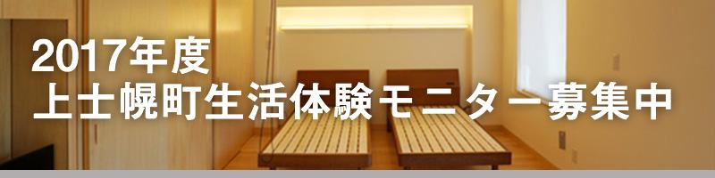 上士幌町生活体験モニター募集