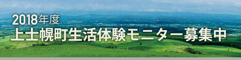 北海道十勝上士幌町へ移住を検討する方へ2018年度上士幌町生活体験モニター募集
