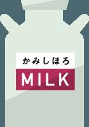 上士幌町の乳生産量