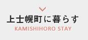 上士幌町に暮らす