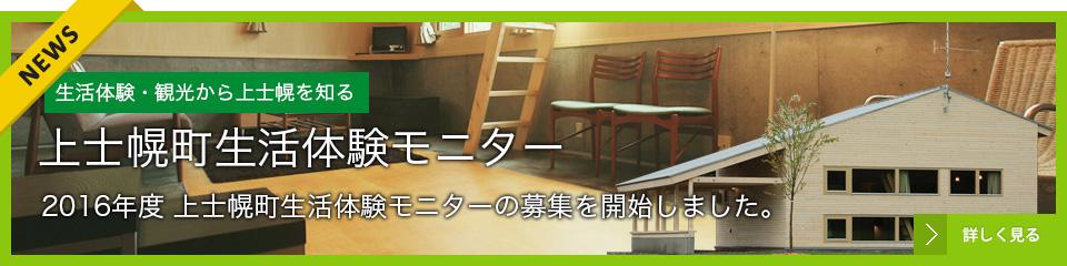 上士幌町生活体験モニター