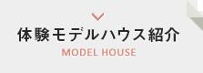 体験モデルハウス紹介