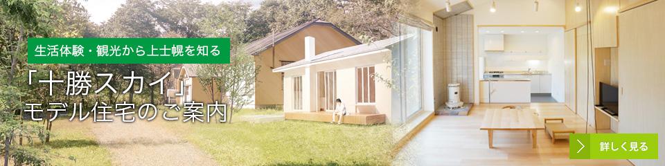 「十勝スカイ」モデル住宅のご案内