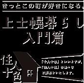 上士幌暮らし入門編